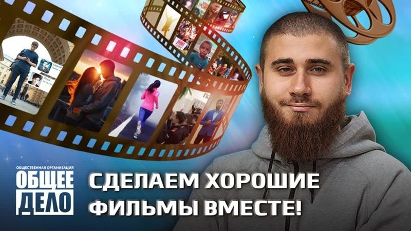 Михаил Лазутин в поддержку создания новых фильмов Общего Дела