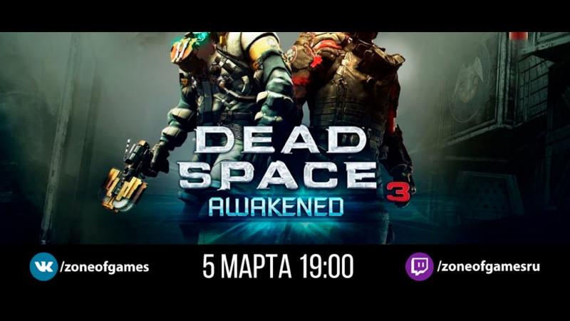 Dead Space 3 Мы все начнем сначала