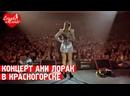 LIVE @ Фрагменты концерта Ани Лорак THE BEST в Красногорске, 28.05.2021 г.