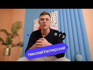 Коля Касперский о подготовке к ЕГЭ | Основа 2.0