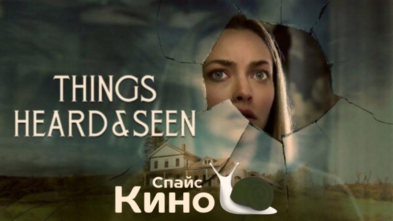 Увиденное и услышанное (2021, США) ужасы, триллер, драма dub, sub фильмкинотрейлер КиноСпайс HD