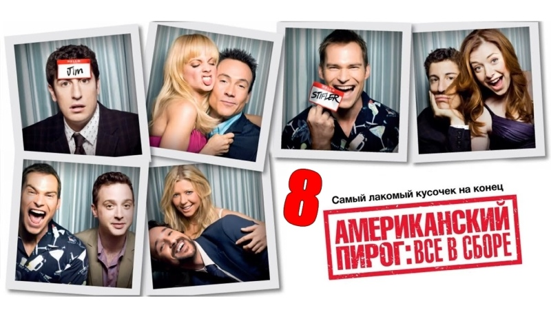 Американский пирог 8 2012 Avaros