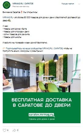 Как мы получили 1351 подписчика «Вконтакте» по 7₽ за 1 месяц для MRMAG.RU, изображение №21