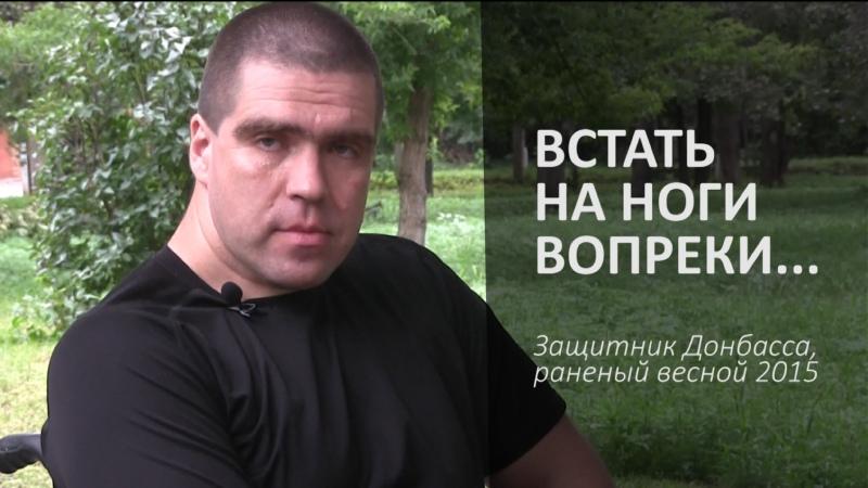 Встать на ноги вопреки Защитник Донбасса раненый весной 2015