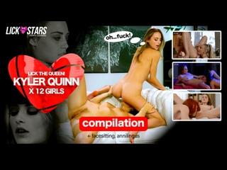 KYLER QUINN x 12 Girls! Lick The Queen Lesbian Compilation [LICKSTARS]