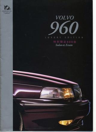 Volvo 960 Luxury Edition JP-spec