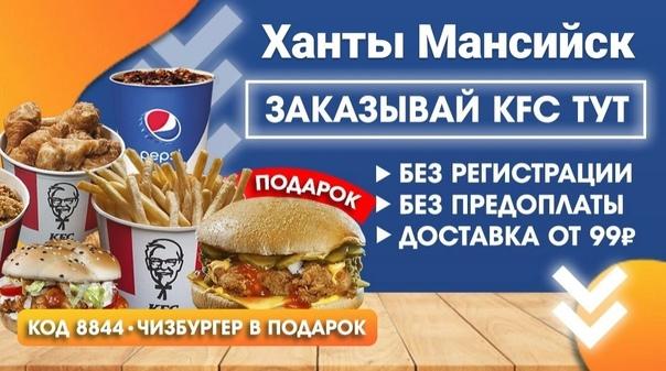 🔥 Заказ KFC БЕЗ ПРЕДОПЛАТЫ!🍔 ЧИЗБУРГЕР в ПОДАРОК п...