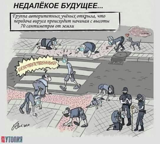 АНТИУТОПИЯ  УТОПИЯ 160236