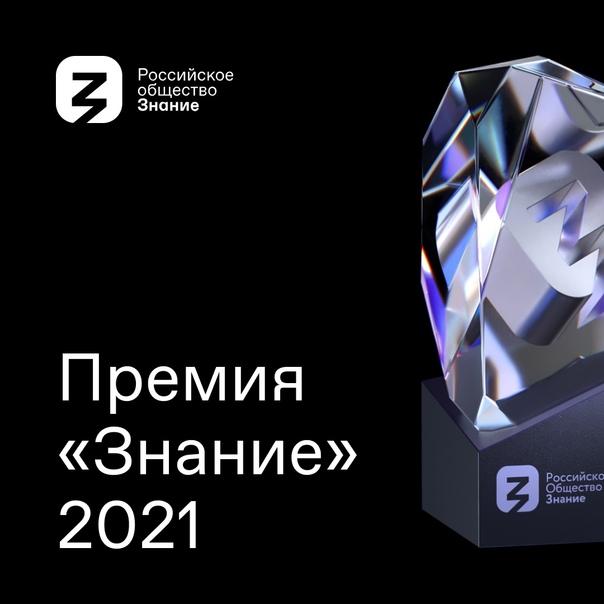 Крымчан приглашают принять участие в Премии Российского общества «Знание»