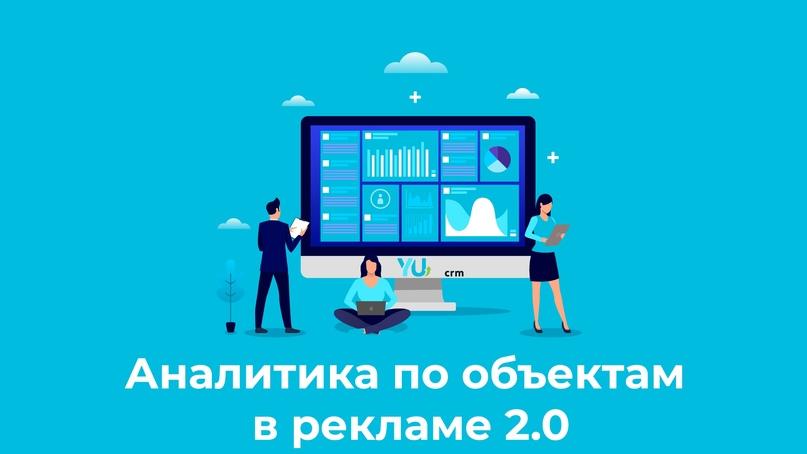Аналитика по объектам в рекламе 2.0, изображение №1