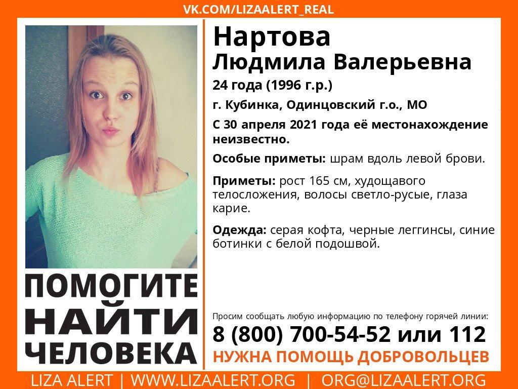 Внимание! Помогите найти человека! Пропала #Нартова Людмила Валерьевна, 24 года, г