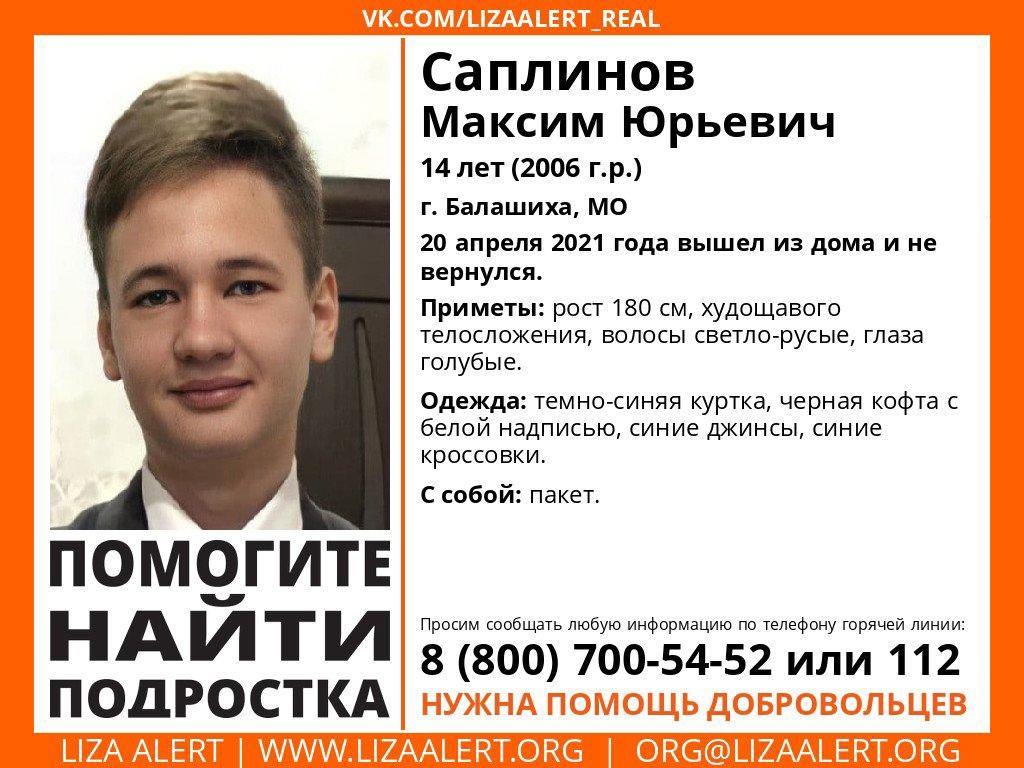 Внимание! Помогите найти человека! Пропал #Саплинов Максим Юрьевич, 14 лет, г