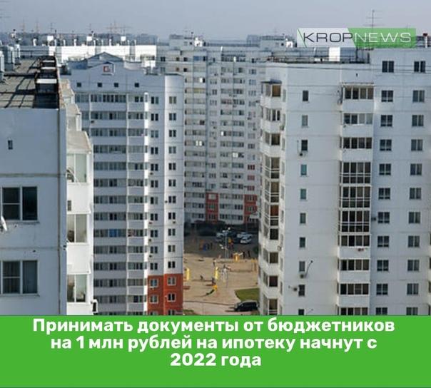 Принимать документы от бюджетников на 1 млн рублей на ипо...