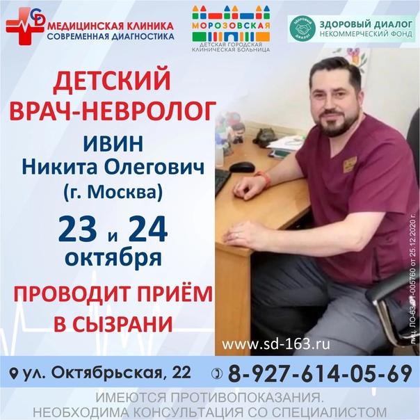Детский невролог из Москвы проведёт приём в Сызран...
