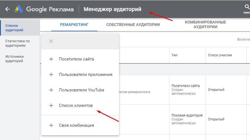 Google стал показывать объем потенциальной аудитории при загрузке списков адресов, изображение №1