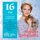 Марина Девятова фотография #1