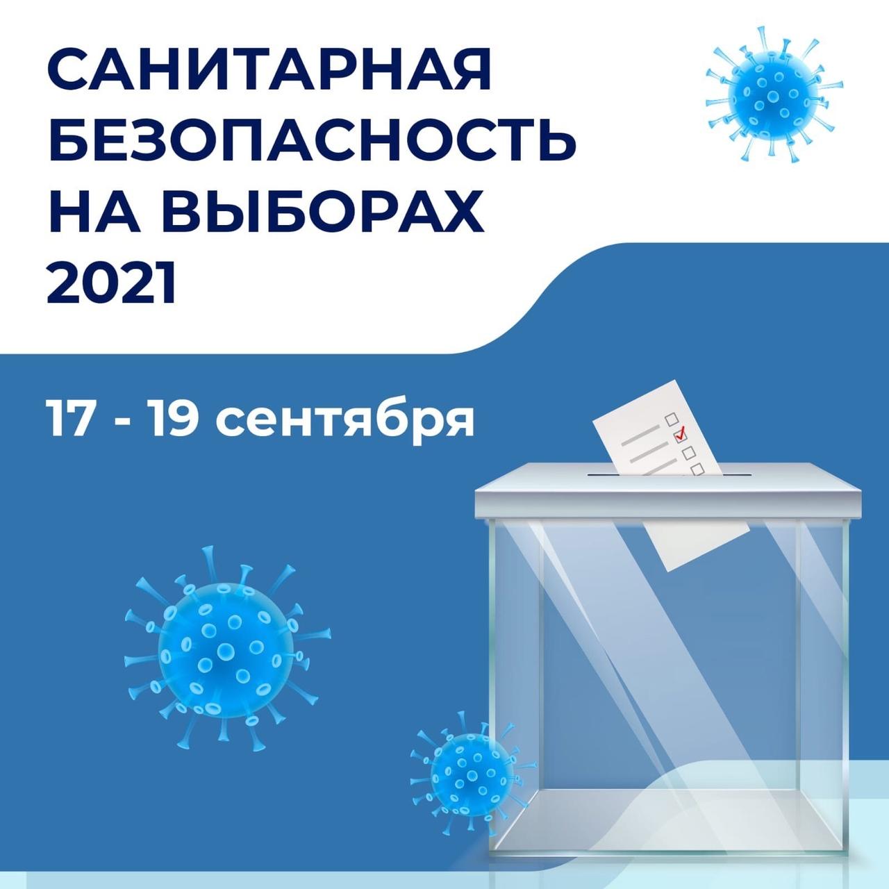 Сентябрьские выборы 2021 года – важное событие в политической жизни страны