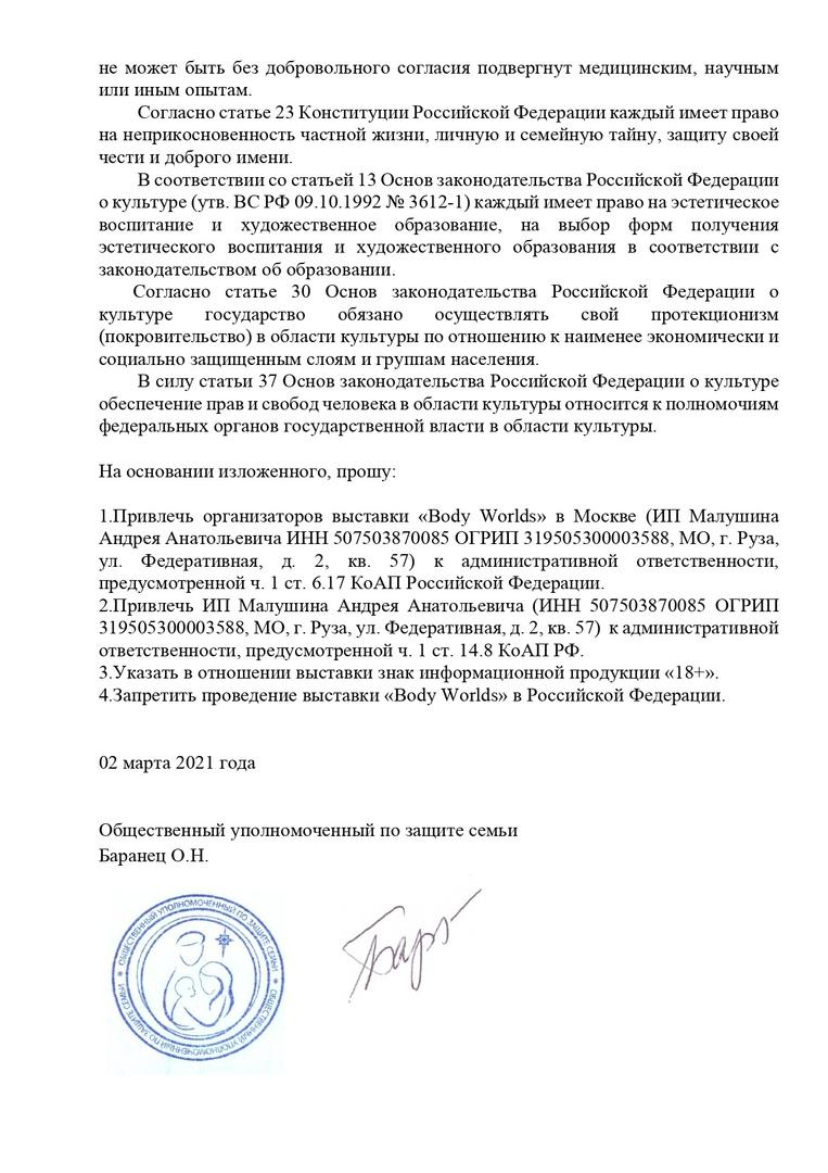 Власти Москвы хотят открыть выставку совокупляющихся трупов, общественники требуют закрытия, изображение №8