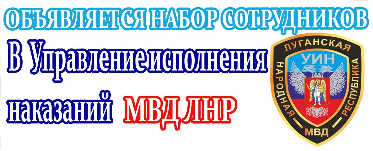 Управление исполнения наказаний МВД ЛНР