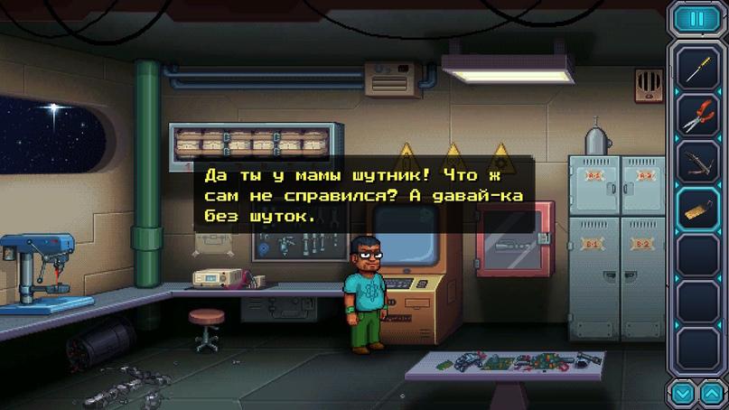 Odysseus Kosmos and his Robot Quest: Adventure Game — обзор, изображение №9