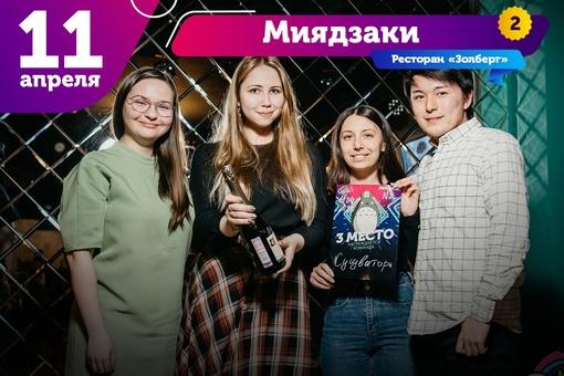 Миядзаки №2 (11.04.2021) 18:00 Золберг