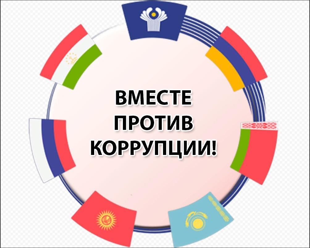Генеральная прокуратура Российской Федерации объявляет о старте Международного молодежного конкурса социальной антикоррупционной рекламы «Вместе против коррупции!»