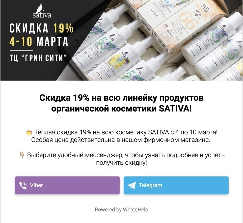 Кейс: 32 045 заявок по цене 0.52$ для бренда органической косметики через мессенджеры, изображение №28
