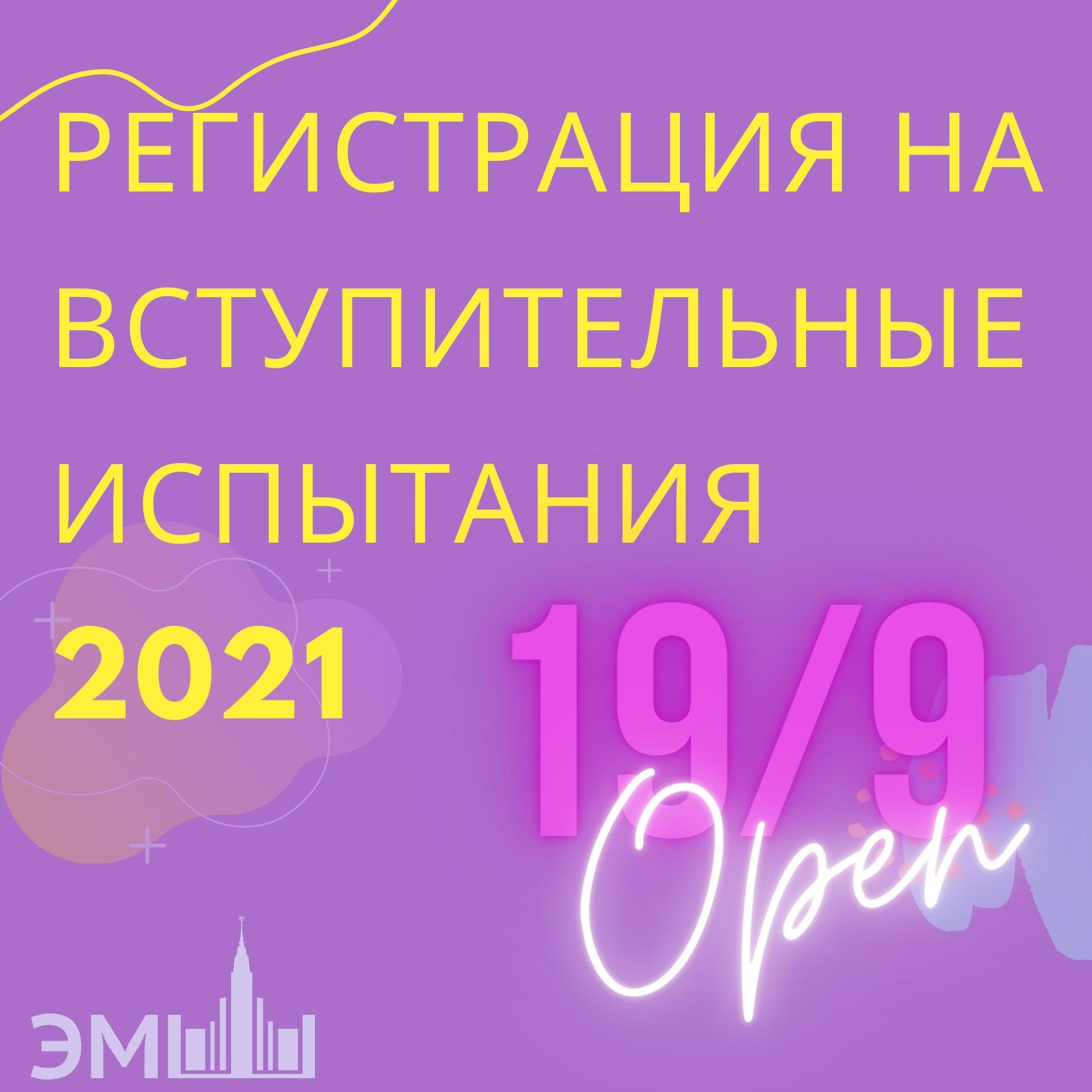 Вступительные в ЭМШ 2021