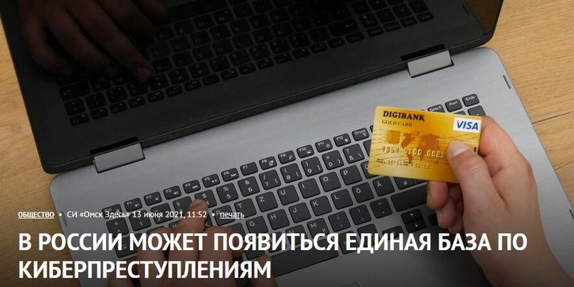 В России может появиться единая база по киберпреступлениям