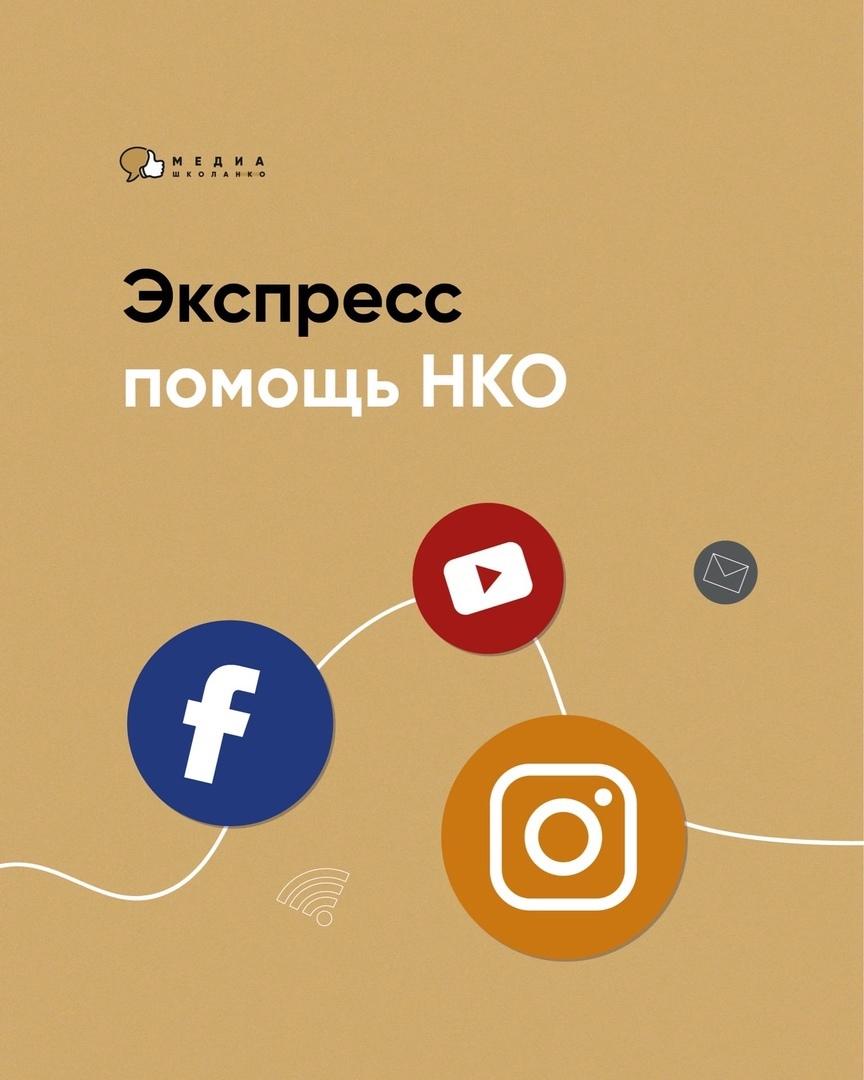 Экспресс-помощь для НКО – эфир 01 июля, изображение №1