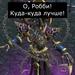 Битва за Вечность (III), Глава I: Сказания королевства Лордерон, image #107