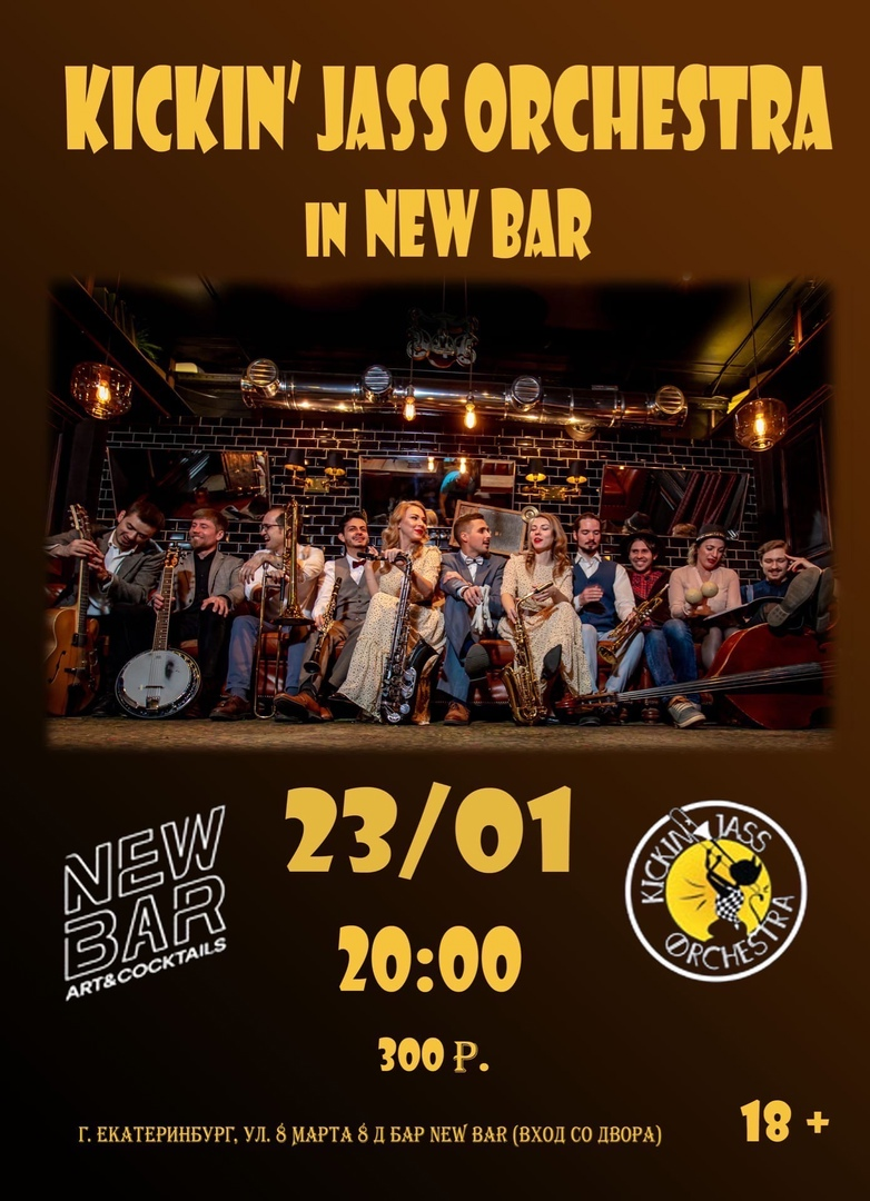 Афиша Kickin' Jass Orchestra in New Bar 23/01