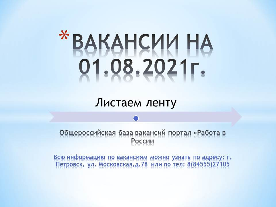 Вакансии Центра занятости населения Петровска на первое августа 2021 года