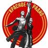 Красное Радио ФРА