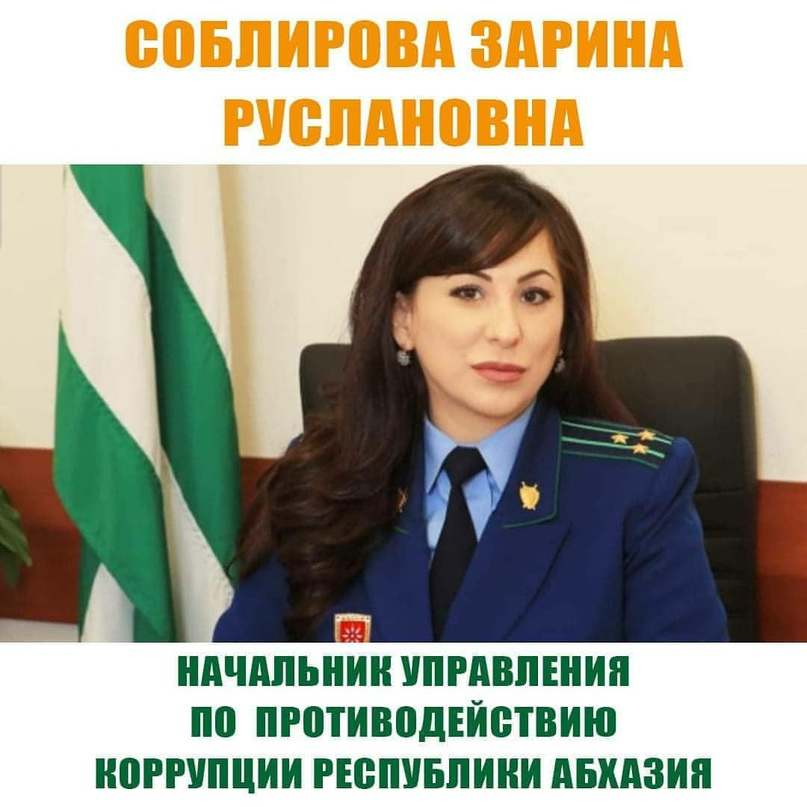 Соблирова Зарина Руслановна родилась 14 августа 1985 года в...