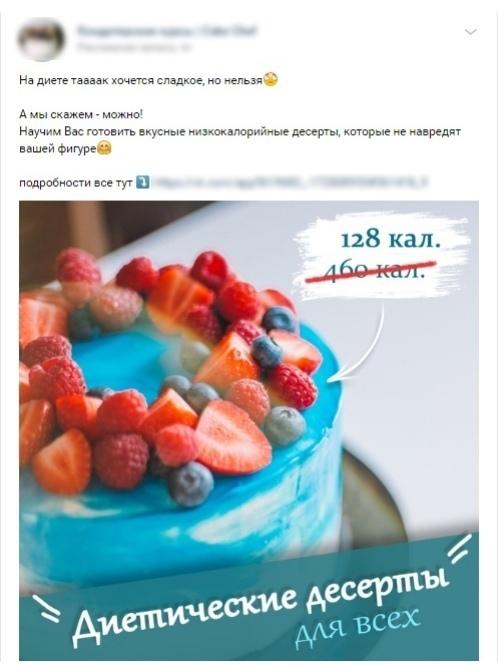 Сладкий кейс с рекламным бюджетом 800 000 рублей, изображение №3