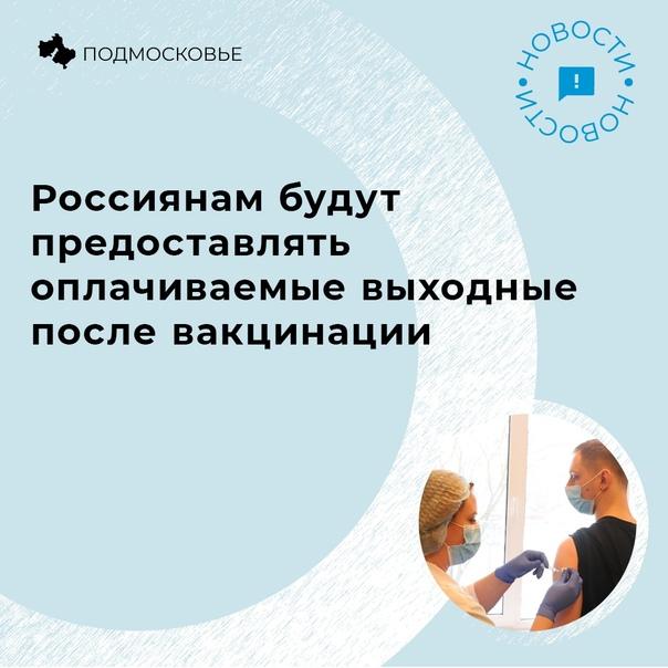 Сотрудникам в России будут предоставлять два оплач...