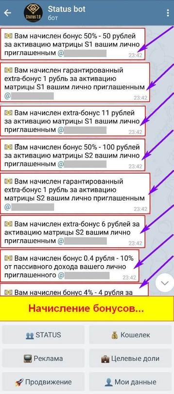Пошаговая инструкция как начать работать в боте Status 7.0, изображение №7