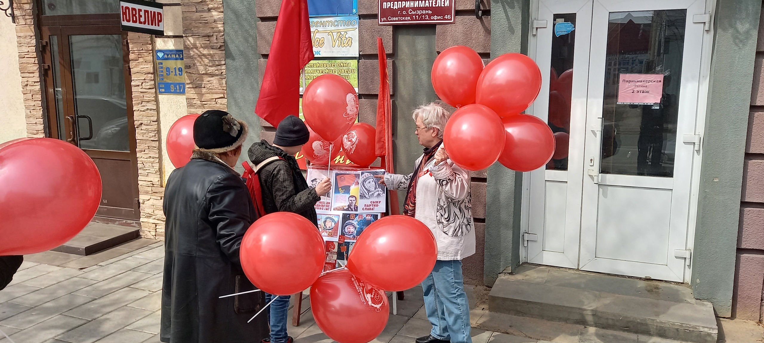 День космонавтики Сызрань КПРФ 12.04.21