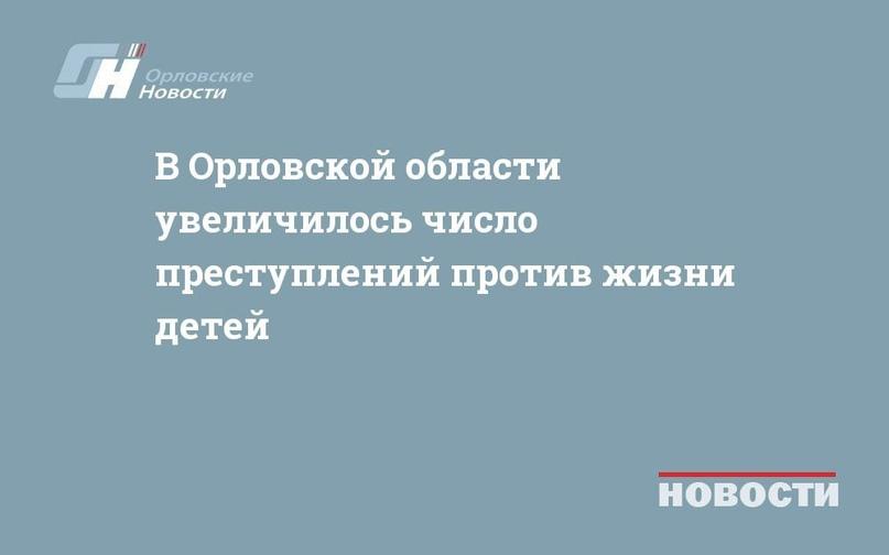 В Орловской области увеличилось число преступлений против жизни детей