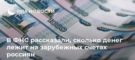 В ФНС рассказали, сколько денег лежит на зарубежных счетах россиян