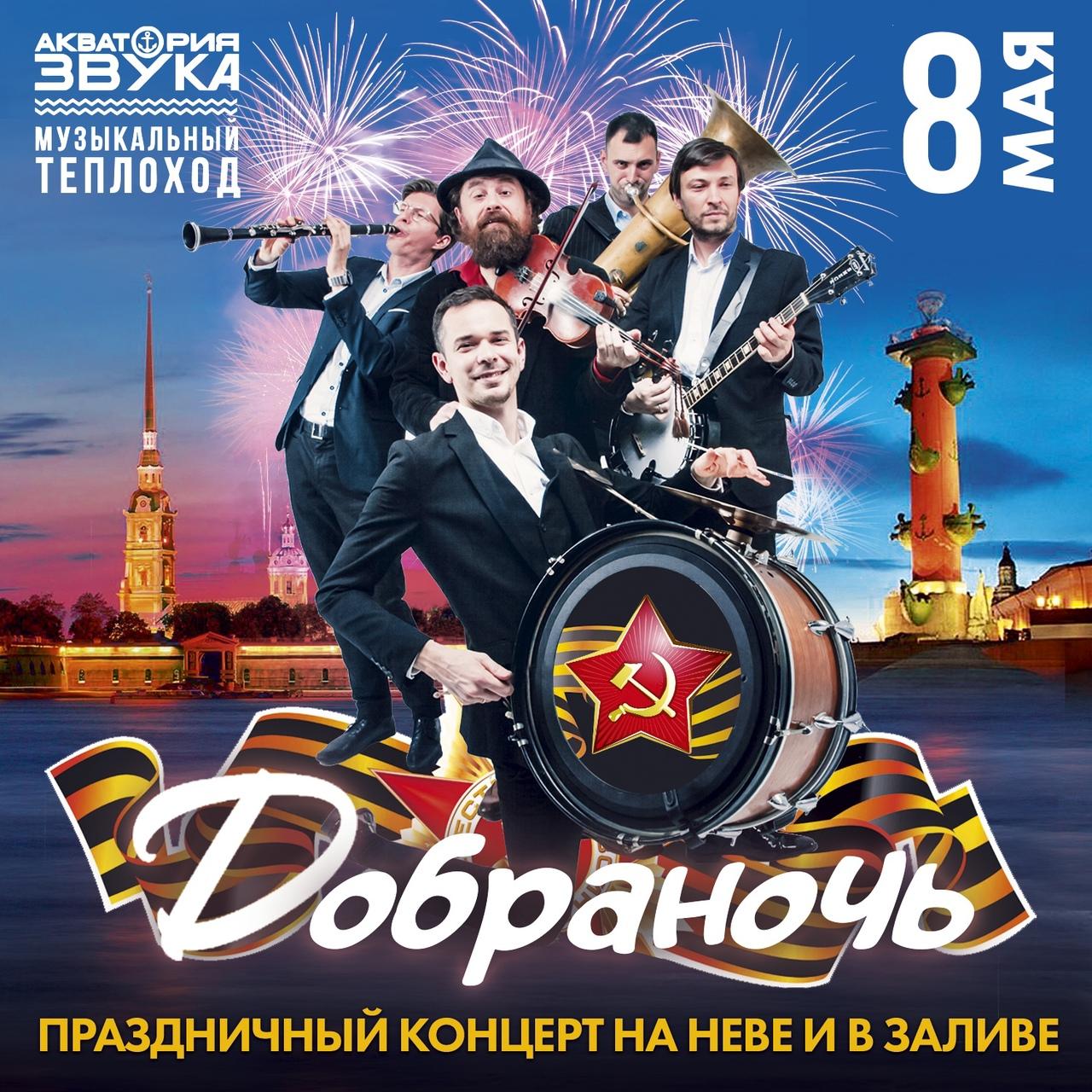 Афиша Тольятти Добраночь на Неве - концерт на теплоходе