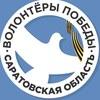 Волонтёры Победы. Саратовская область