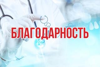 БЛАГОДАРНОСТЬ врачу-эксперту группы