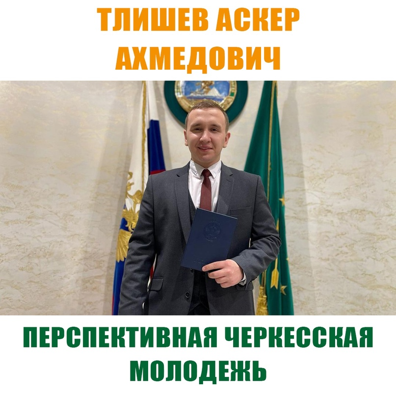 Тлишев Аскер Ахмедович 23 года.