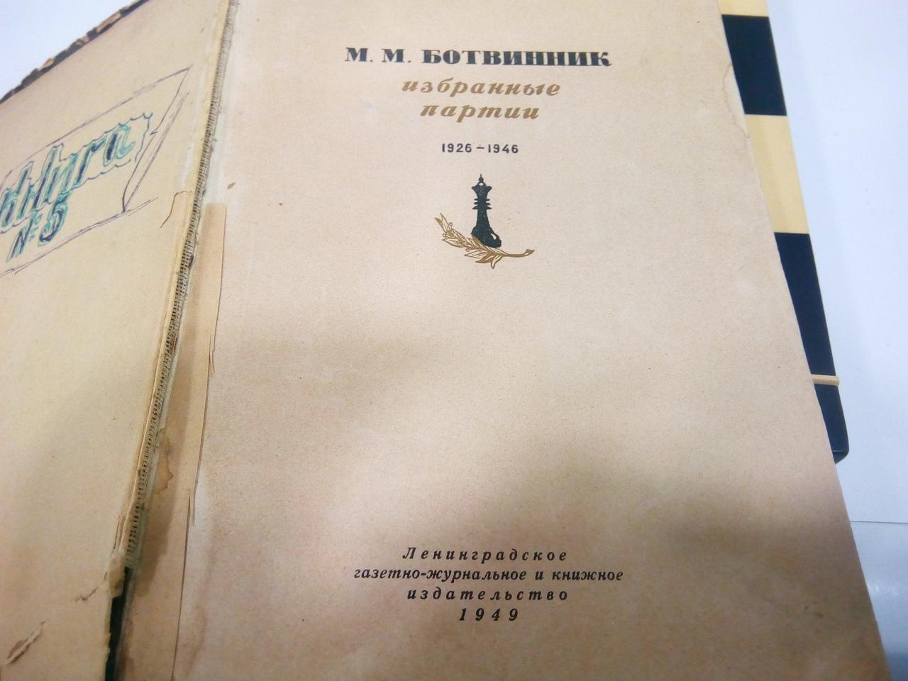1) Шахматы дерево и красное дерево(доска), 1971 г.в., высота короля - 13 см, раз...
