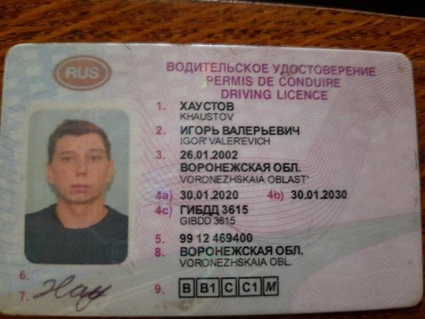Потерян бумажник, в нем водительское удостоверение...