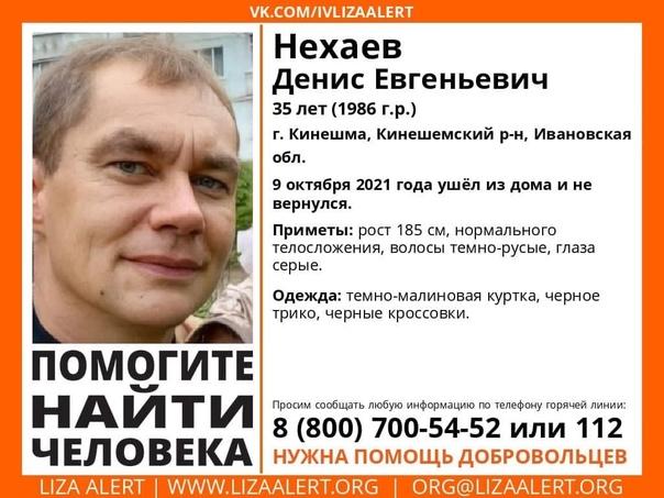 Внимание! Помогите найти человека!Пропал #Нехаев ...