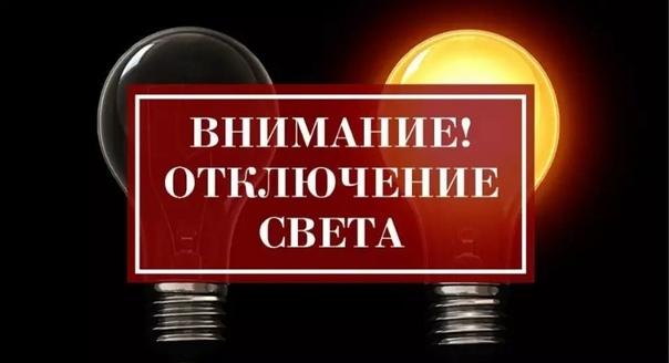 💡По информации диспетчера НЭСК «Кореновские электр...