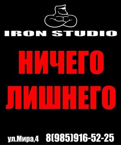 Gordey Ironstudio